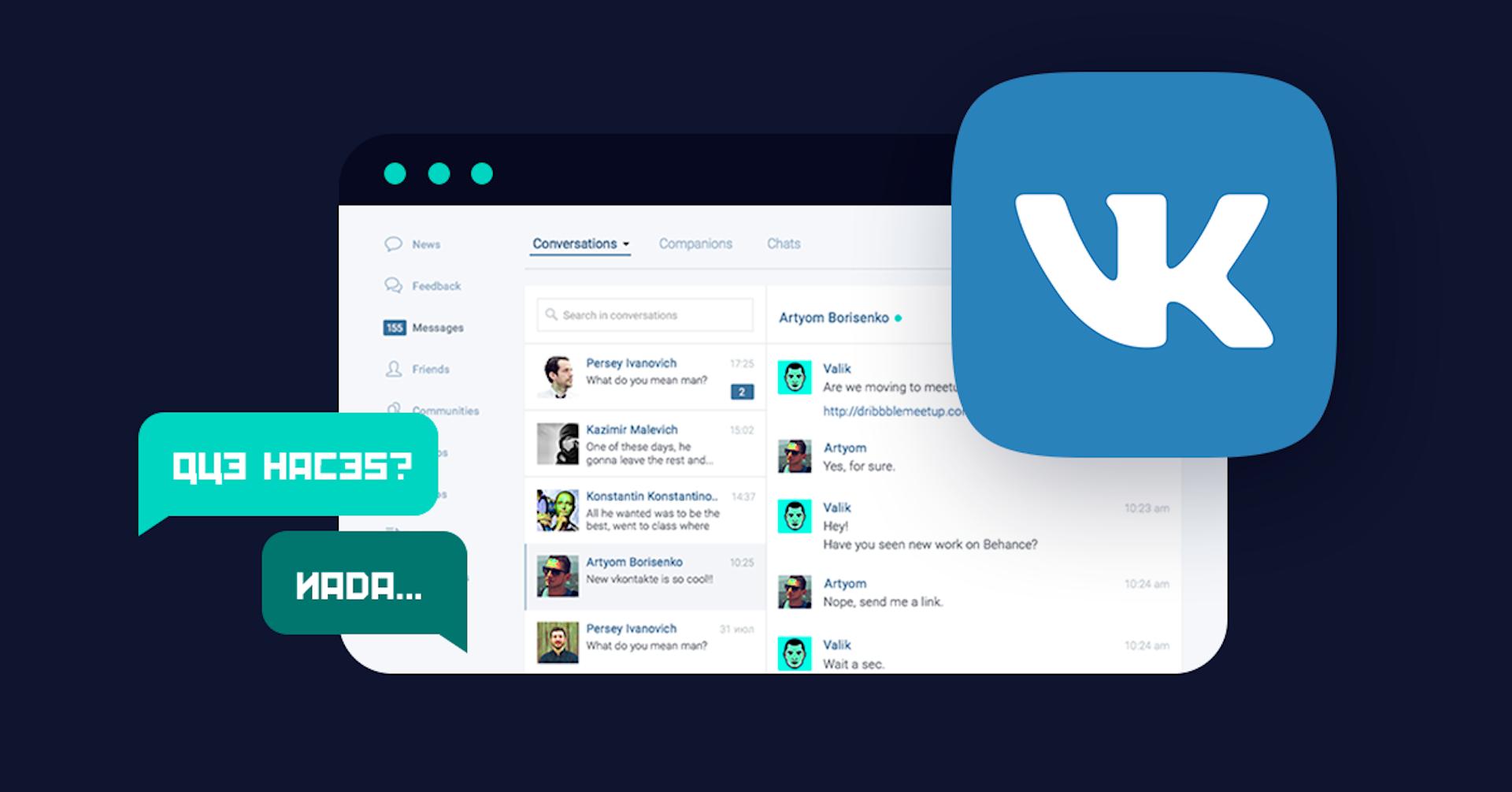 ¿Qué es Vkontakte? La red social rusa que seguro te interesará conocer