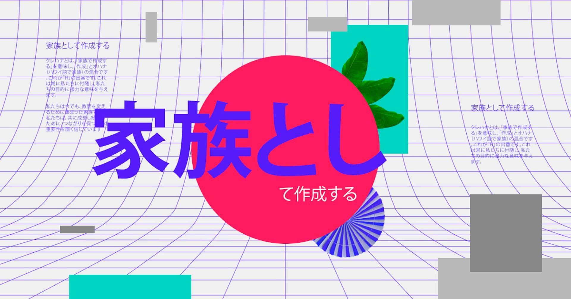 10 datos que no sabías sobre el Diseño Gráfico Japonés
